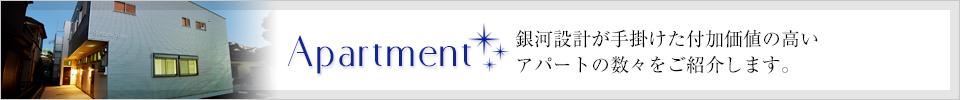 content_apartment_banner